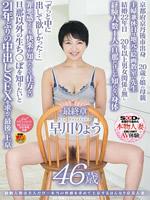 経験人数は主人だけ…本当の快感を求めて上京するはんなり京美人妻 早川りょう 46歳 最終章 旦那以外の生ち○ぽを知りたいと21年ぶりの中出しSEXを求めて最後の上京