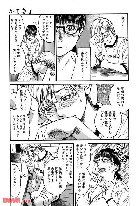 かてきょ-0010