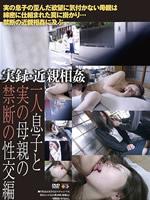 実録・近親相姦[二十]SP