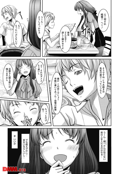 堕妻アリス-0010