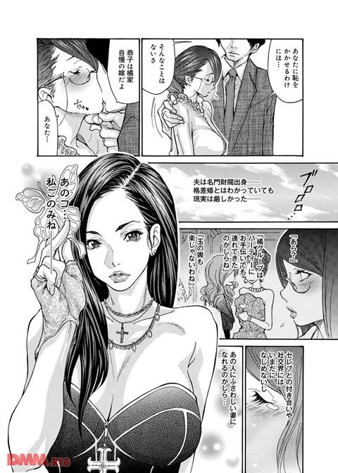 メタモルフォーゼ~セレブ妻の性宴~-0004