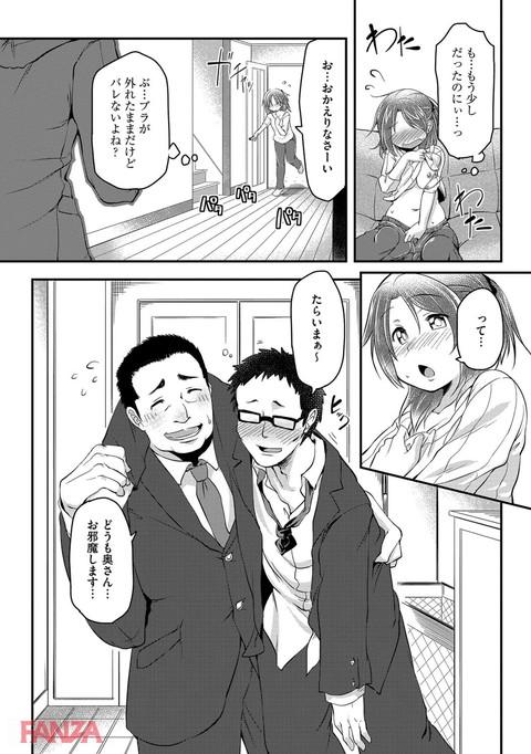 背徳ビッチ-0009