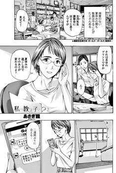 私…教え子と? 2