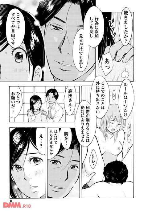 ねぶり妻-0012