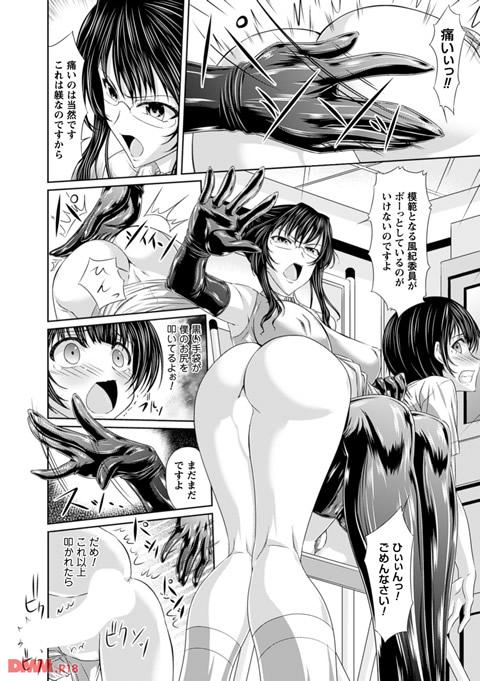 S乙女×M男子の逆責め願望-0005