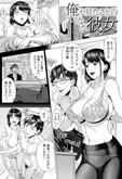 初めてのヒトヅマ【FANZA限定特典付き】