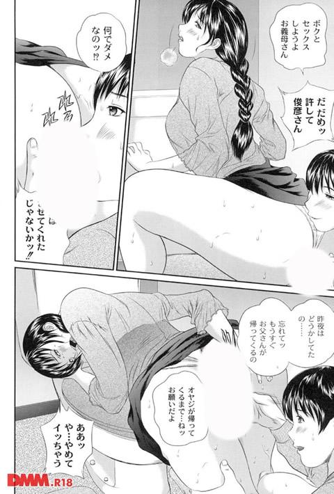母恋盛り-0023