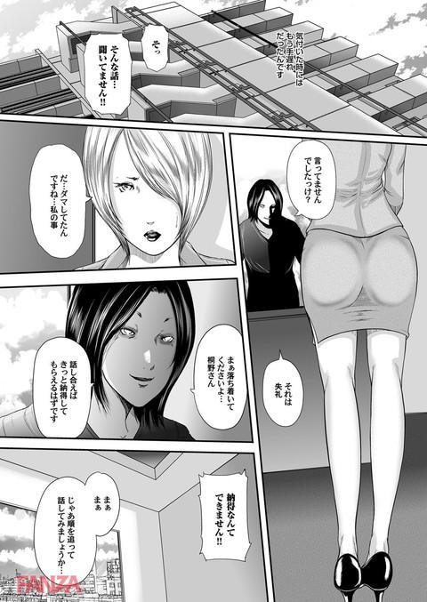 マグナムX Vol.16-0003
