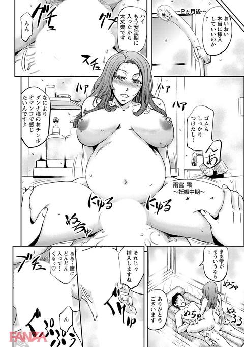 ボテ腹孕ませパラダイス-0009