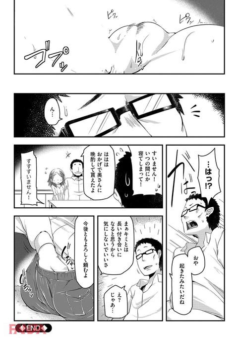 背徳ビッチ-0026