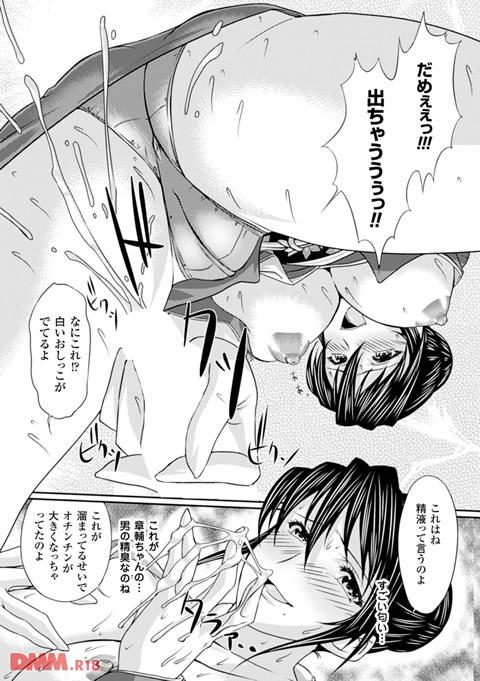 二次元コミックマガジン 甘艶母~もっとママに甘えていいのよ~ Vol.1-0012