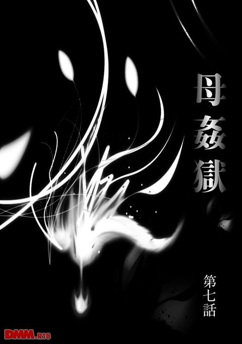 母姦獄卍-0003
