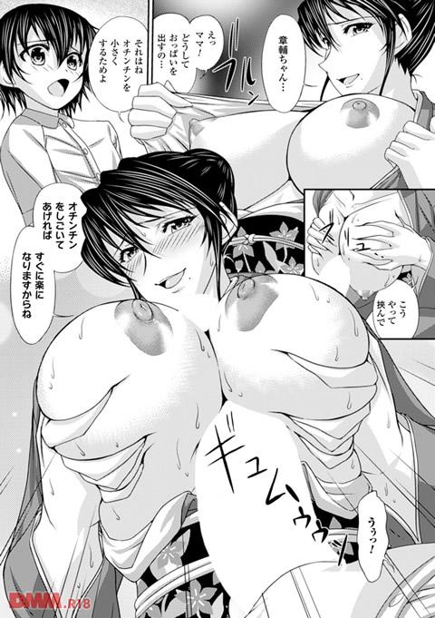 二次元コミックマガジン 甘艶母~もっとママに甘えていいのよ~ Vol.1-0008