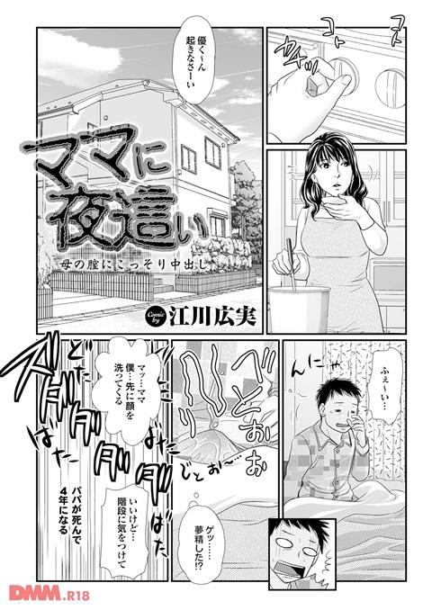 ママに夜●い 母の膣にこっそり中出し この人妻コミックがすごい!特別編集-0002