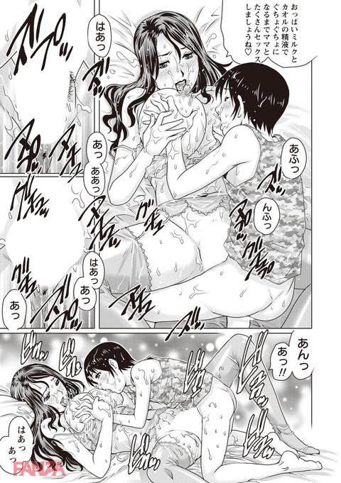 童貞バイキング!-0016