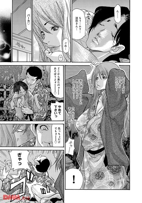 ヤンキー妻 陥落!~人妻完堕ち温泉~-0008