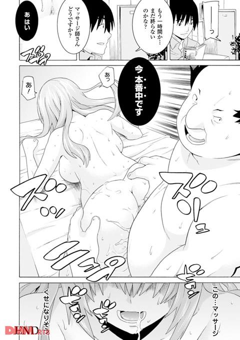 二次元コミックマガジン 性感マッサージで強●悦楽デトックス! Vol.2-0019