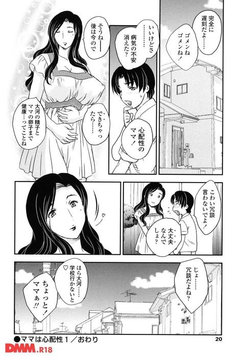 ママの子宮にいらっしゃい-0017