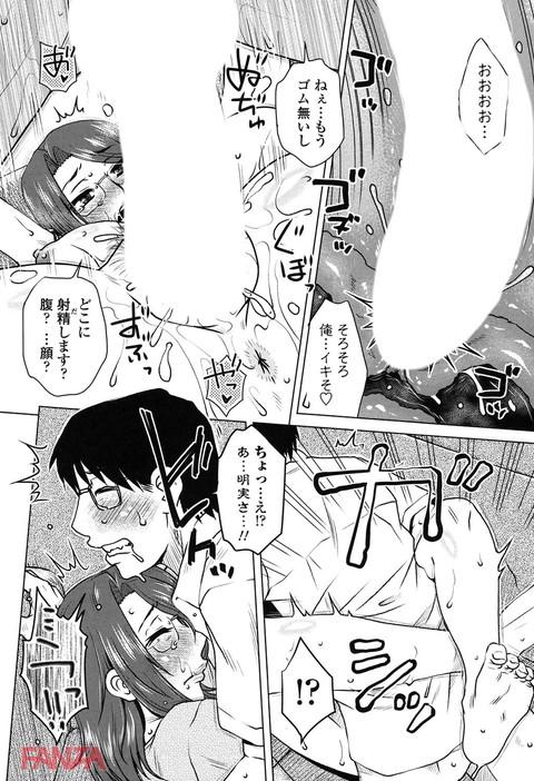 極淫 美魔女専科-0019