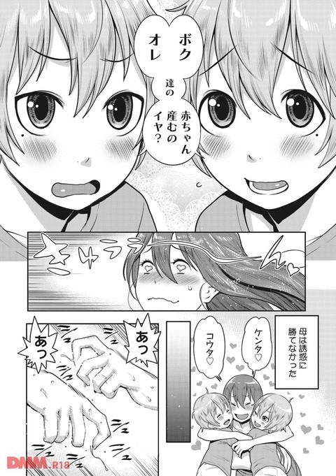 ママパラ~痴女図鑑~-0017