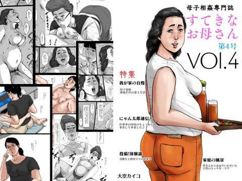 母子相姦専門誌「すてきなお母さん」 第4号