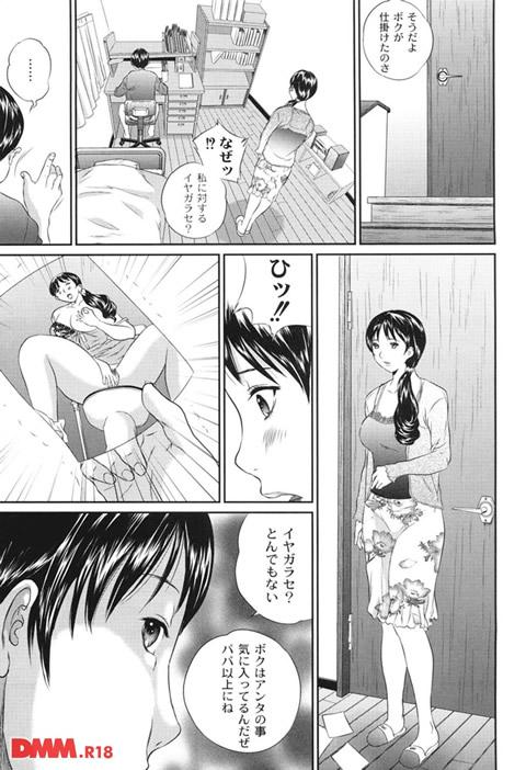 母恋盛り-0006