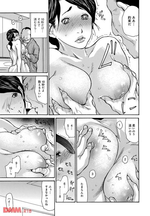 マグナムX Vol.27【美熟妻・夏号】-0006