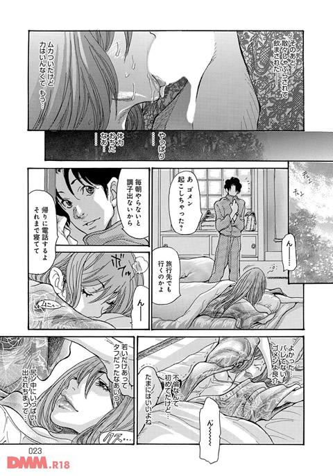 ヤンキー妻 陥落!~人妻完堕ち温泉~-0020