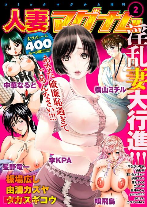 コミックマグナム増刊号 人妻マグナム 2-0001