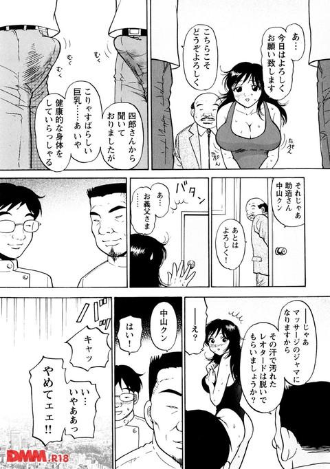 淫穴のしずく-0011