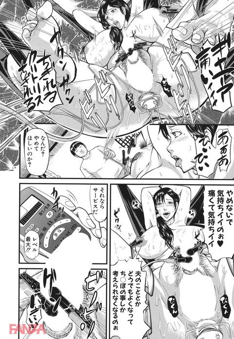 女地獄、肉の壺~変態類淫乱科メス豚一代記~-0009