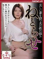 美しい妻を持つ夫の性の悩み ねとらせ 竹内麻耶