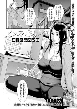ノンフィクション~母子相姦の記録~