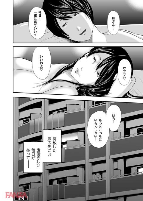 マグナムX Vol.19-0022
