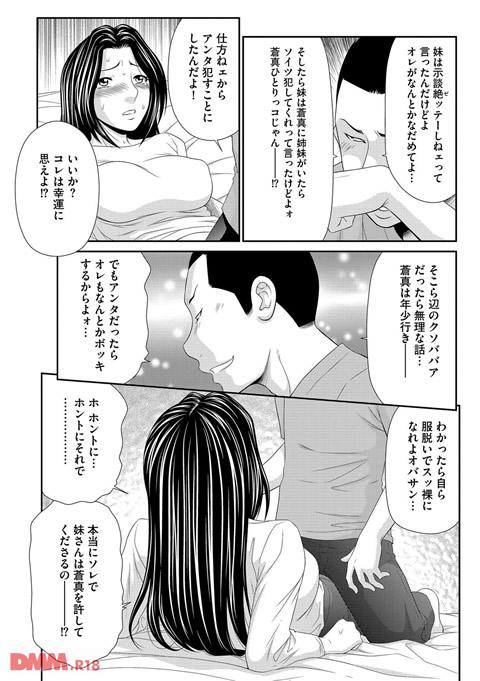 ボクのママはクラスメイトの肉便女-0016