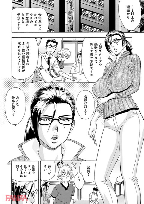 美人編集長の秘密-0003