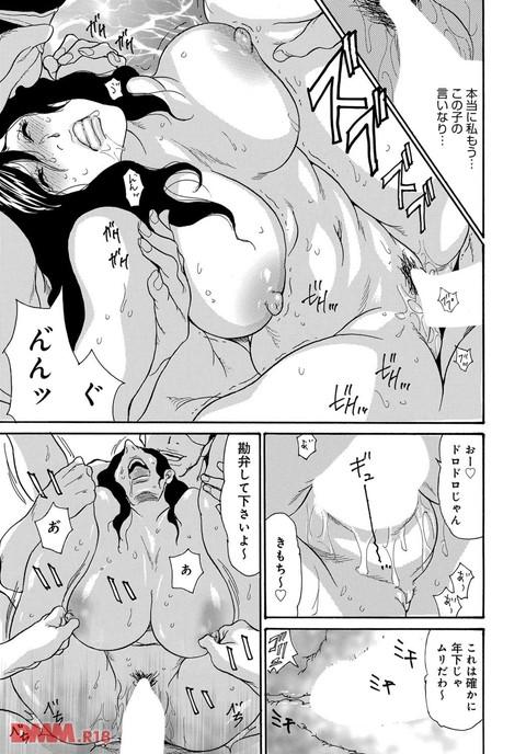 マグナムX Vol.25【美熟妻・夏号】-0012