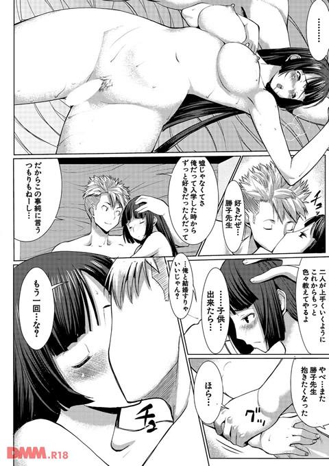 アンスイート 寝取られ堕ちた女たち-0023