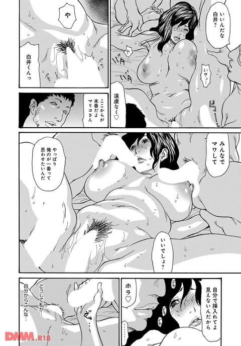 マグナムX Vol.25【美熟妻・夏号】-0011