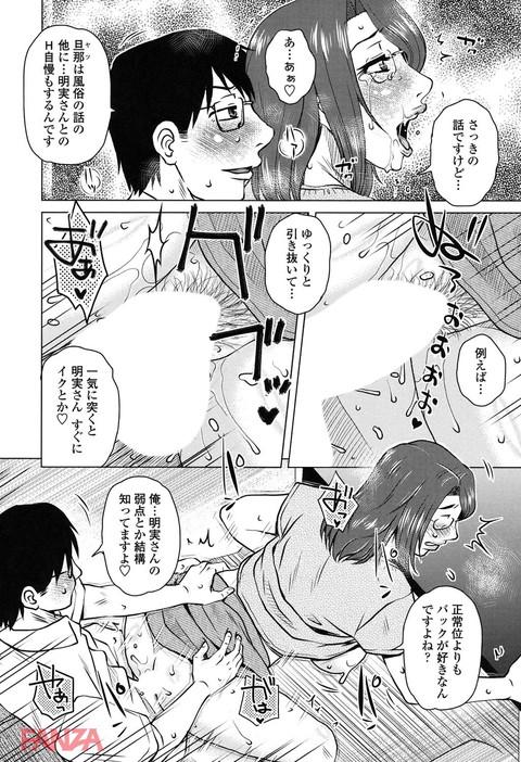 極淫 美魔女専科-0013