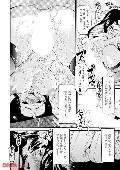二次元コミックマガジン 薬漬けヒロインは白目アヘ顔イキまくり! Vol.1-0013