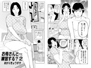 お母さんと…練習する? 2