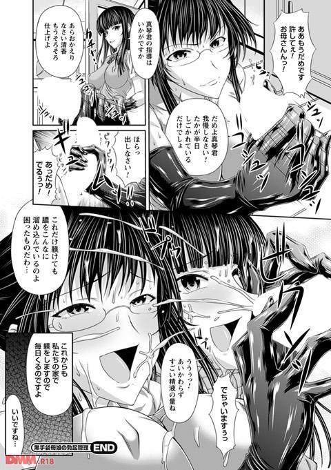 S乙女×M男子の逆責め願望-0023