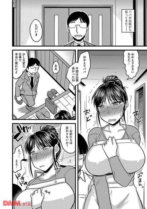 雌イキネトラレ-0019