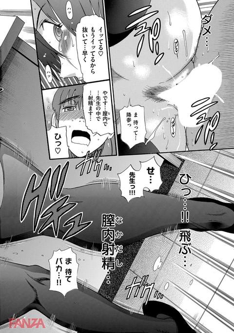 美~ちく 新装版-0023
