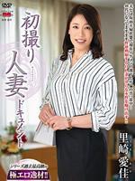 初撮り人妻ドキュメント 里崎愛佳