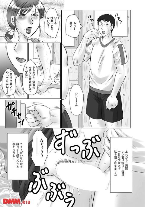 母姦獄卍-0006