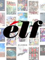 【まとめ買い】エルフ30周年!10本まとめて10,000円セット 第2弾