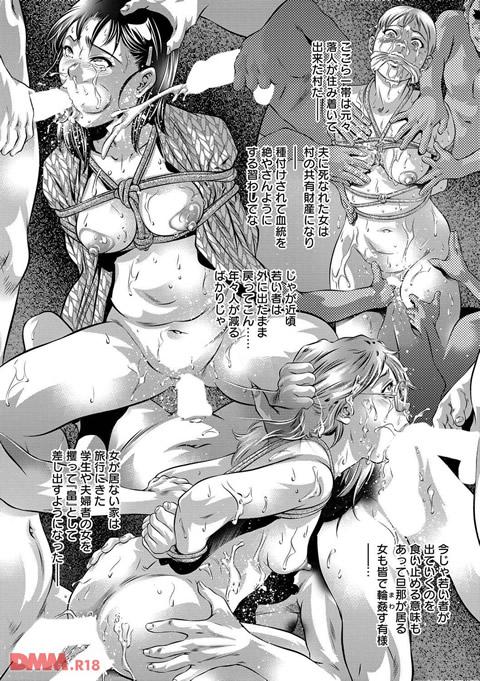 美畜淫婦 真理子-0018