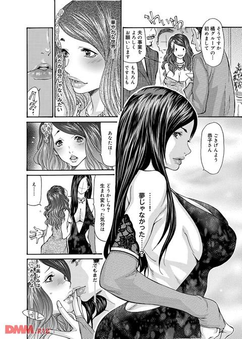 メタモルフォーゼ~セレブ妻の性宴~-0010